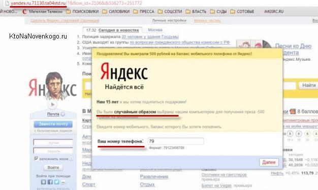 Пример фишингового сайта по вытягиванию номеров телефонов