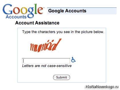 CAPTCHA от Google