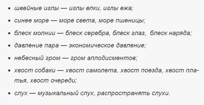 Примеры многозначных существительных
