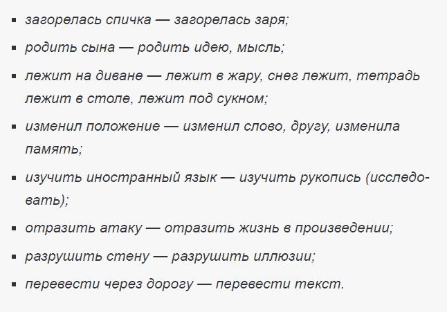 Примерны многозначных глаголов
