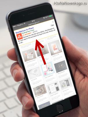 Пример рекламы на мобильном телефоне
