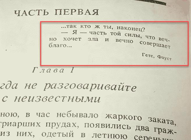 Пример оформления эпиграфа