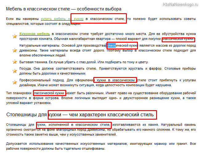 Пример переспама в тексте, который надо было удалить для выхода из-под Минусинска