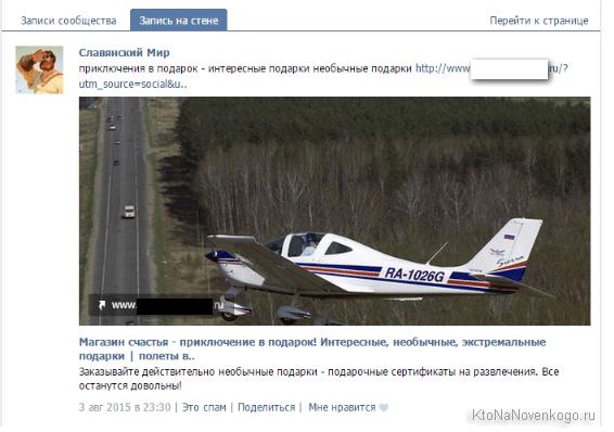 Пример размещения поста во Вконтакте через Вебартекс