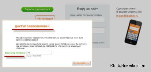 Пример сайта для сбора телефонных номеров