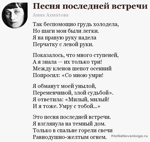 Пример стихотворения