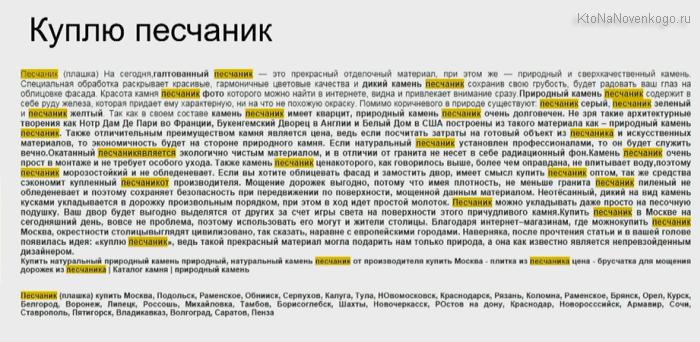 пример страницы пессимизированной в Яндексе