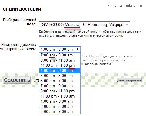 Пример указания времени в a.m. и p.m. форматах