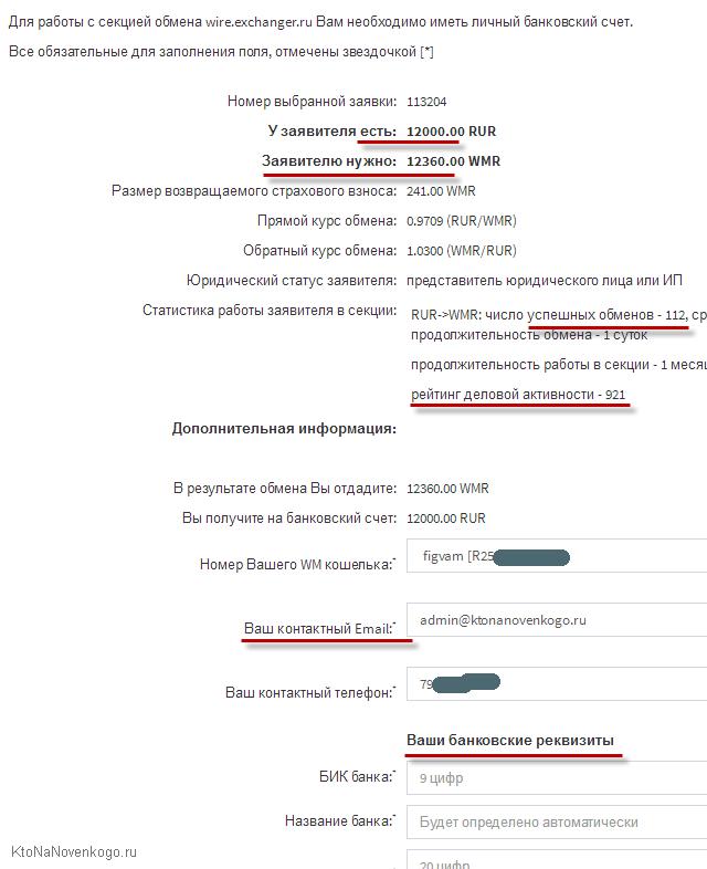 Пример заявки на вывод WebMoney на банковский счет