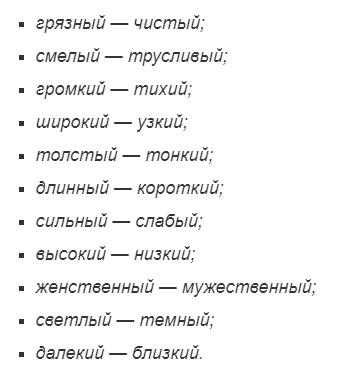 Примеры прилагательных