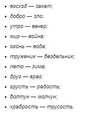 Примеры антонимов-существительных