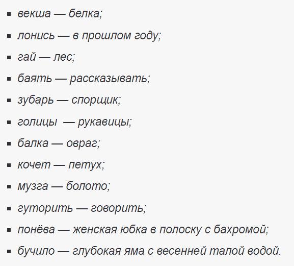 Примеры слов диалектизмов