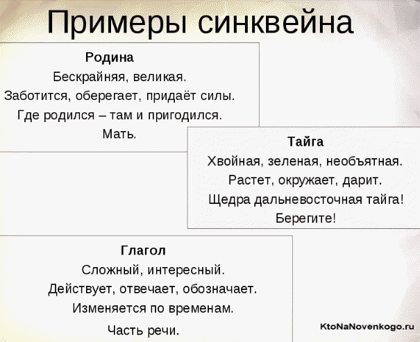 Примеры сиквейнов