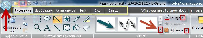 Это пример оформления скриншотов в Snagit