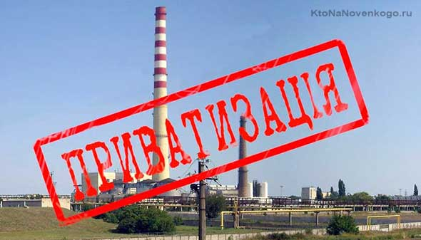 Приватизация объекта