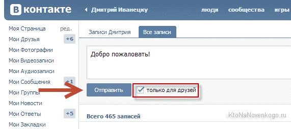 Приватная запись на вашей странице Контакта