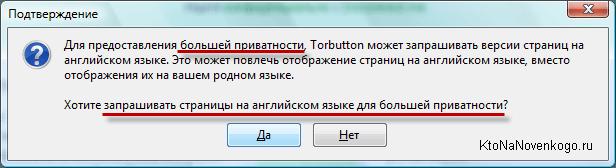Приватность или страницы на русском языке в Торе