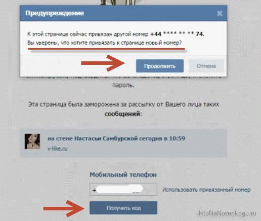 Привязать другой номер к замороженной в Контакте странице
