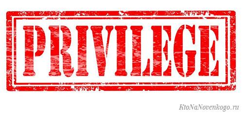 Что такое привилегии