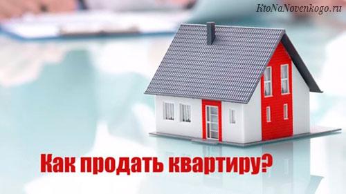 Как быстро самому продать квартиру — какие документы нужны, как продать квартиру в ипотеке