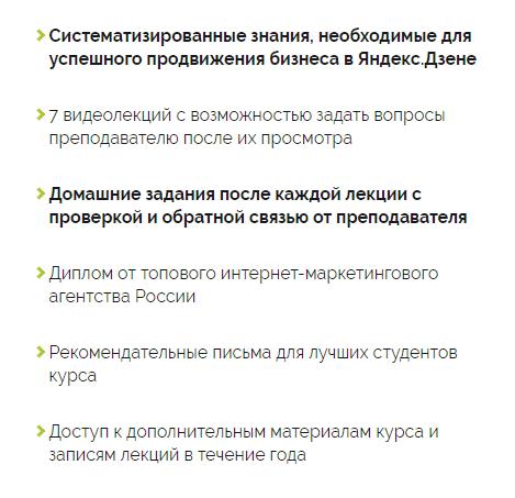 Продвижение в Яндекс.Дзене