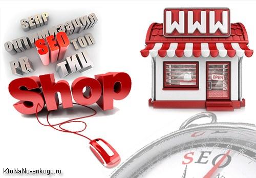 Особенности продвижения интернет-магазинов
