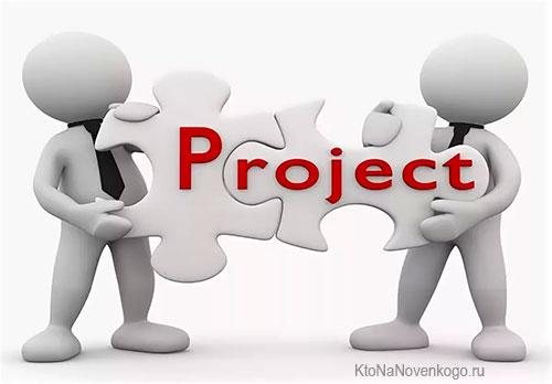Проект — что это такое | KtoNaNovenkogo.ru