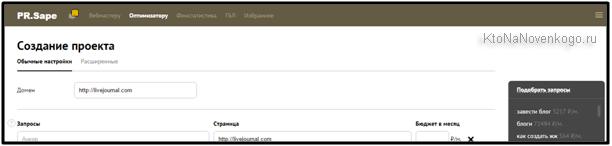 Создание проекта в новом интерфейсе Сапы