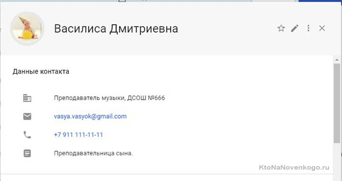 Профиль в гугл контактах