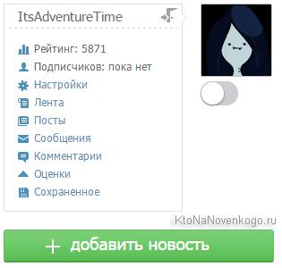 Ваш профиль в Инстаграме