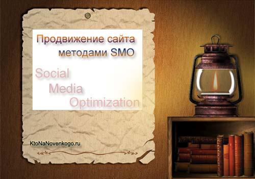 Продвижение сайта методом SMO