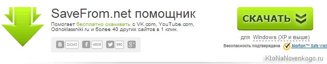 Программа для скачивания видео из сети интернет