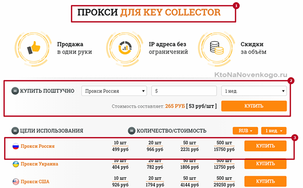 Прокси для key collector