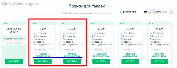 Прокси для yandex