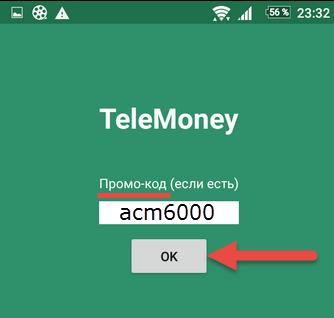 Промо-код для TeleMoney