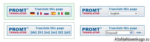 Виджеты переводчиков для сайта от компании Промт