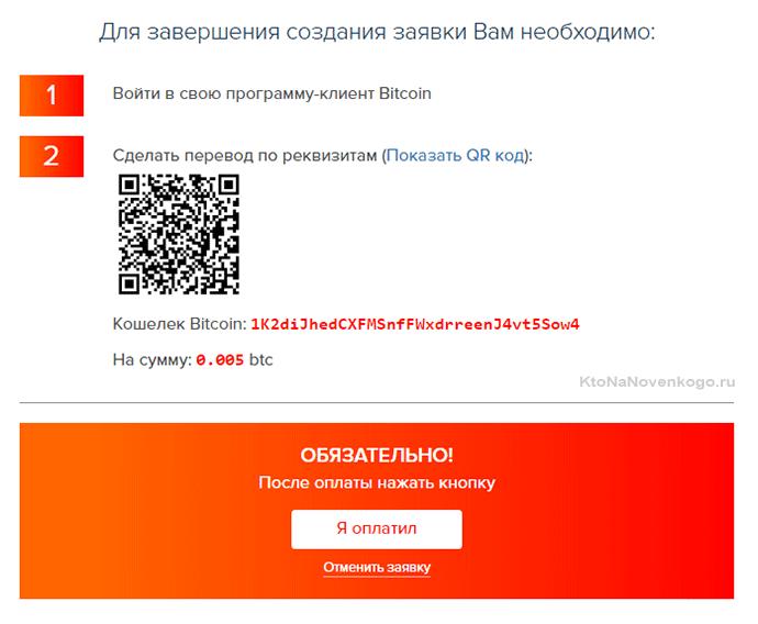 просканировать QR-код