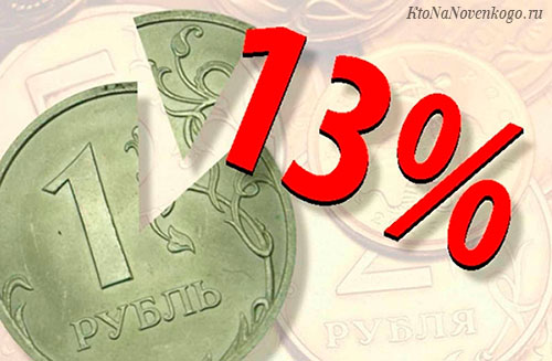 13% подоходного налога - символическое отображение