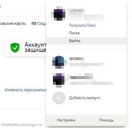 Процесс авторизации в аккаунте