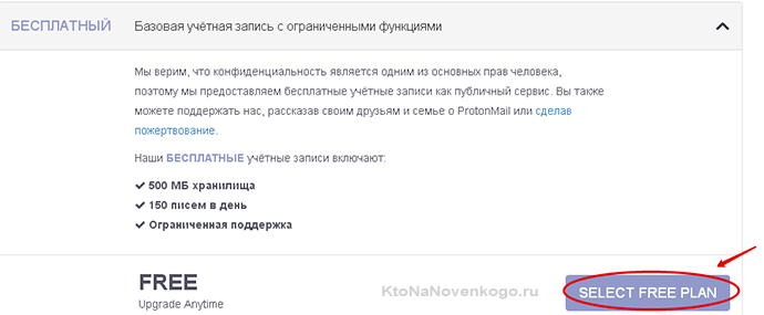 Бесплатная версия шифрованной почты