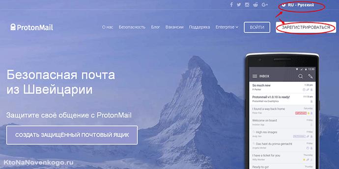 Регистрация и вход в Протон-почту
