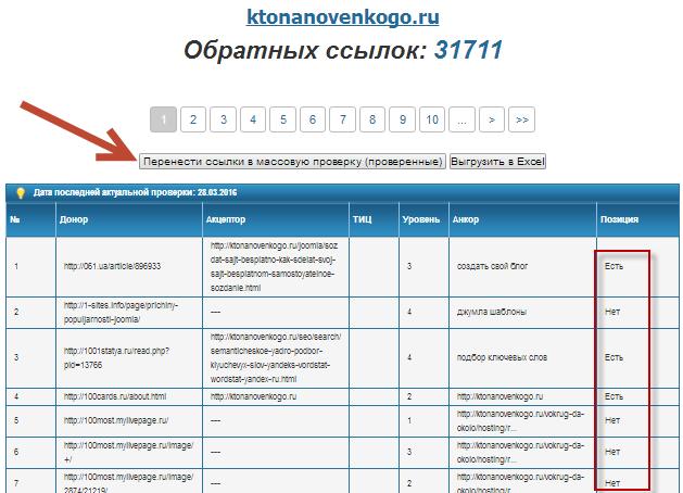 Перенос проверенных в Xtool бэклинков для массовой проверки