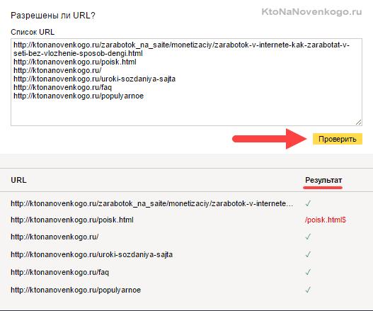 Как сделать зеркало сайта robots.txt web-std создание сайтов