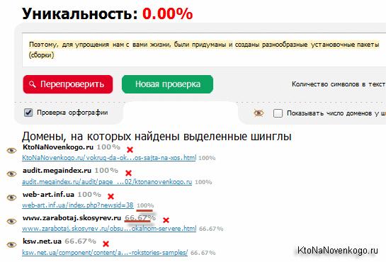 Проверка уникальности текста в онлайн сервисе Текст.ру