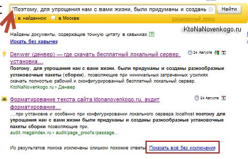 Проверка уникальности текста путем вставки его фрагмента в поисковую строку Яндекса