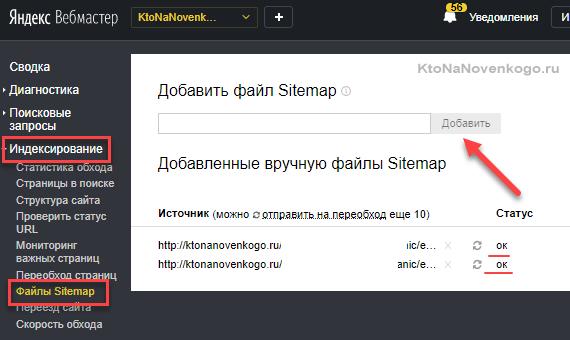 Проверка файла карты сайта