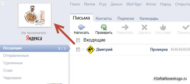 Проверка работоспособности Яндекс почты для домена