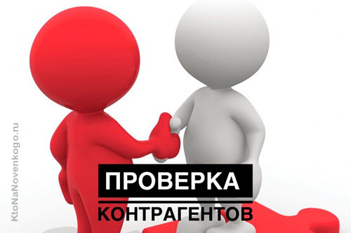 Проверка контрагентов по ЕГРЮЛ