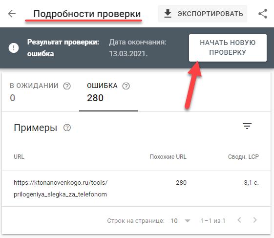 Начать повторную проверку Коре Веб Виталс через панель Гугла