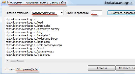 Как проверить все тексты на сайте